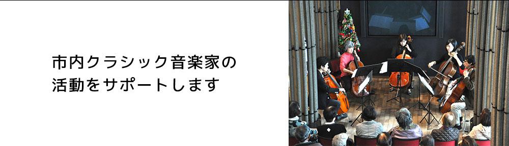 春日部音楽振興会