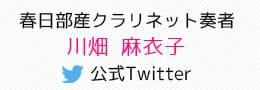 川畑 麻衣子 公式Twitter