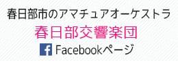 春日部交響楽団 Facebookページ